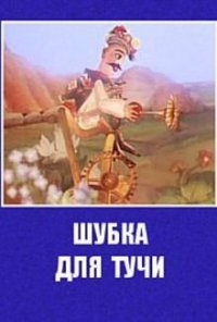 Шубка для тучи (1987)