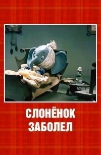 Слонёнок заболел (1985) смотреть онлайн