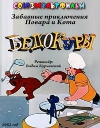 Бедокуры (1982)