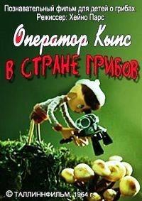 Картинка к мультфильму Оператор Кыпс в стране грибов (1964)