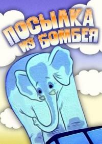 Посылка из Бомбея (1983)