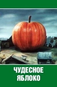 Чудесное яблоко (1988)