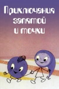 Картинка к мультфильму Приключения запятой и точки (1965)