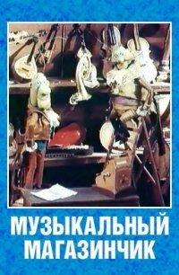 Музыкальный магазинчик (1989)