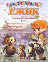 Картинка к мультфильму Пластилиновый ежик (1969)