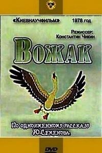 Картинка к мультфильму Вожак (1978)