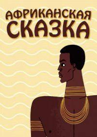 Картинка к мультфильму Африканская сказка (1963)