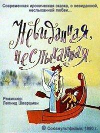 Невиданная, неслыханная (1990)