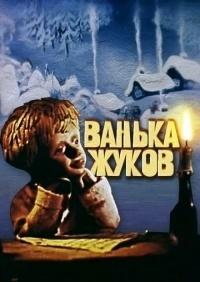 Картинка к мультфильму Ванька Жуков (1981)