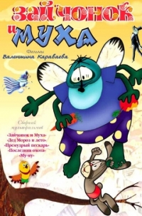 Зайчонок и муха (1977)