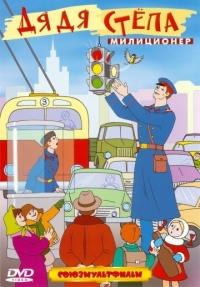 Картинка к мультфильму Дядя Степа – милиционер (1964)