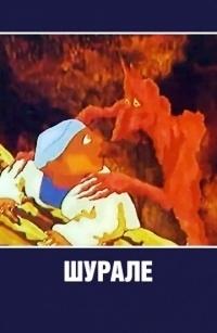 Шурале (1987)