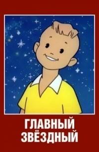 Картинка к мультфильму Главный звездный (1966)