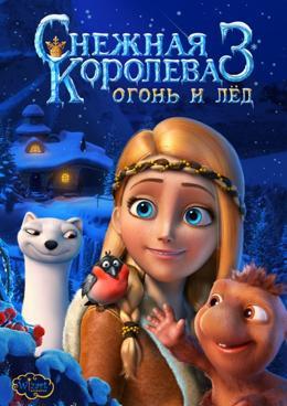 Снежная королева 3 (2016)