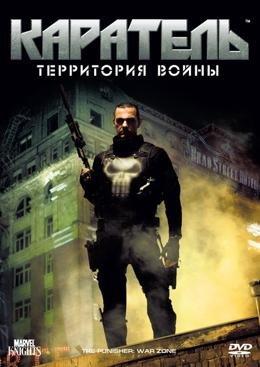 Картинка к мультфильму Каратель: Территория войны (2008)