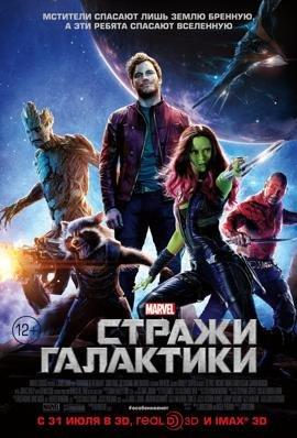Стражи Галактики (2014) смотреть онлайн