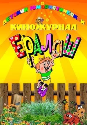 Ералаш (детский сериал 720 HD) / Новогодний Ералаш