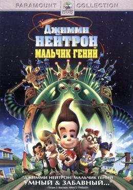 Картинка к мультфильму Джимми Нейтрон: Мальчик-гений (2001)