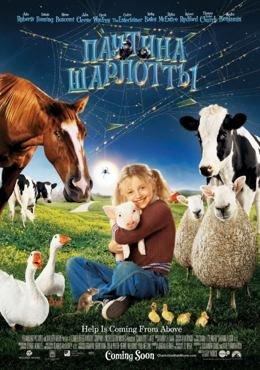 Картинка к мультфильму Паутина Шарлотты (2006)