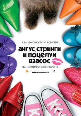 Картинка к мультфильму Ангус, стринги и поцелуи взасос (2008)
