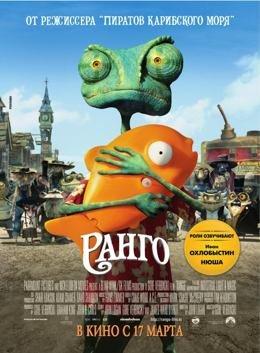 Ранго (2011) смотреть онлайн