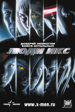 Картинка к мультфильму Люди Икс (2000)