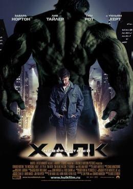 Картинка к мультфильму Невероятный Халк (2008)