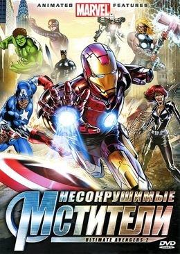 Несокрушимые мстители 2 (2006)
