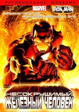 Несокрушимый Железный человек (2007) смотреть онлайн