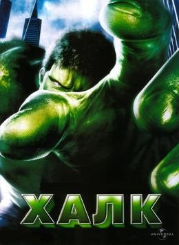 Халк (2003) смотреть онлайн