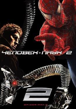 Картинка к мультфильму Человек-паук 2 (2004)