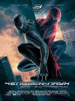 Человек-паук 3 (2007)