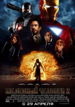 Железный человек 2 (2010)