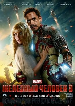 Картинка к мультфильму Железный человек 3 (2013)