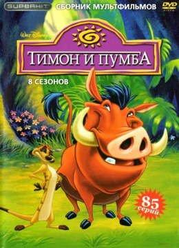 Приключения Тимона и Пумбы