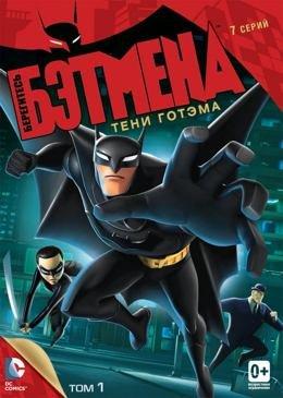 Картинка к мультфильму Берегитесь Бэтмена