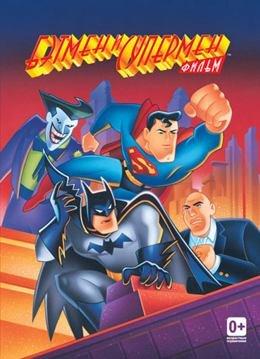 Картинка к мультфильму Бэтмен и Супермен (1997)