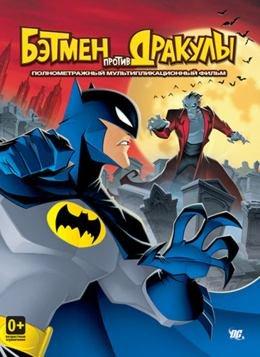 Картинка к мультфильму Бэтмен против Дракулы (2005)