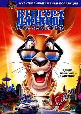 Картинка к мультфильму Кенгуру Джекпот: Новые приключения (2004)