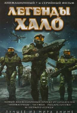 Картинка к мультфильму Легенды Halo (2010)