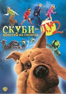 Картинка к мультфильму Скуби-Ду 2: Монстры на свободе (2004)