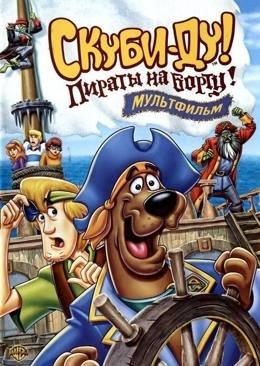 Картинка к мультфильму Скуби-Ду! Пираты на борту! (2006)