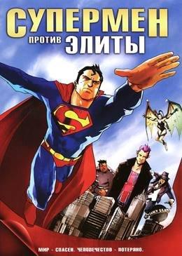 Картинка к мультфильму Супермен против Элиты (2012)