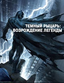 Темный рыцарь: Возрождение легенды. Часть 1 (2012)