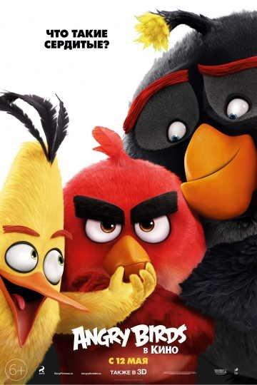 Angry Birds в кино / Энгри бёрдс (2016)