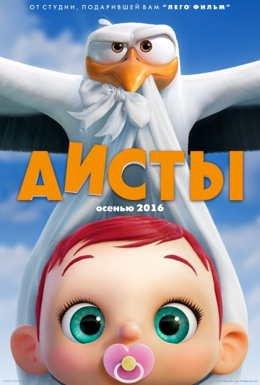 Картинка к мультфильму Аисты / Storks (2016)