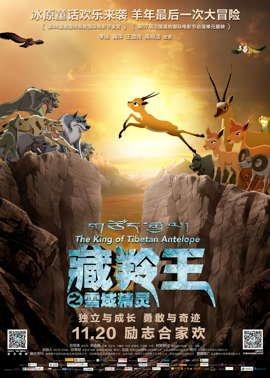 Король тибетских антилоп (2016)
