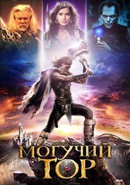 Картинка к мультфильму Могучий Тор (2011)