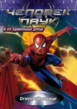 Человек паук и его удивительные друзья
