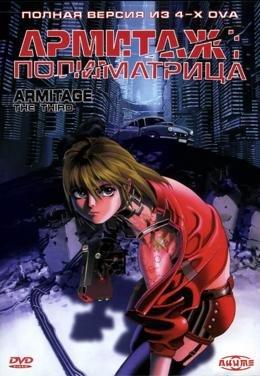 Армитаж Полиматрица (1997)